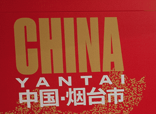Yantai to host biggest fair devoted to bulk wine business in Asia